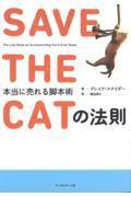SAVE THE CATの法則 / 本当に売れる脚本術