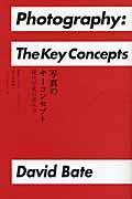 写真のキーコンセプト / 現代写真の読み方