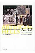 人工地獄 / 現代アートと観客の政治学