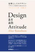 姿勢としてのデザイン / 「デザイン」が変革の主体となるとき