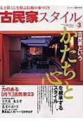 古民家スタイル no.3