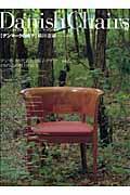 デンマークの椅子 / 椅子は最も人間的な道具である
