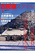 古民家スタイル no.9
