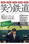笑う鉄道 / 関西私鉄読本
