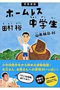 ホームレス中学生 児童書版