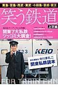 笑う鉄道 上京編 / 関東私鉄読本