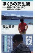 ぼくらの死生観 / 英霊の渇く島に問う 新書版「死ぬ理由、生きる理由」