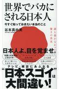 世界でバカにされる日本人