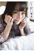 だいすき / 矢倉楓子ファースト写真集