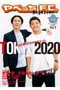やべっちF.C.magazine vol.3