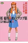 桜稲垣早希のブログ旅完全補完計画 2(西日本横断~中国地方編~)
