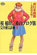 桜稲垣早希のブログ旅完全補完計画 3(西日本横断~九州地方編~)