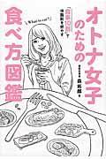 オトナ女子のための食べ方図鑑