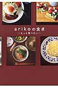 arikoの食卓 もっと食べたい