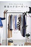 だれにでもつくれる最強のクローゼット / 7 steps to make the best closet