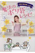 魔法のポリ袋レシピ / 伝説の家政婦mako