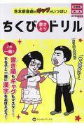 ちくび書きとりドリル / 吉本新喜劇のギャグがいっぱい