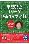 平畠啓史Jリーグ54クラブ巡礼 / ひらちゃん流Jリーグの楽しみ方