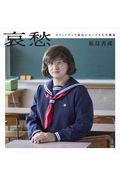 哀愁 / ガリットチュウ福島のモノマネ人生劇場