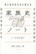 思い出を宝ものに変える家族史ノート[一生保存版] / 平成と昭和の記録が明日の希望になる