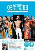クリエイターズ・ファイル Vol.03 / 特別付録DVDクリエイター密着動画20作品収録!