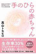 手のひらの赤ちゃん / 超低出生体重児・奈乃羽ちゃんのNICU成長記録