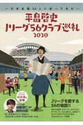 平畠啓史Jリーグ56クラブ巡礼 2020 / 日本全国56人に会ってきた