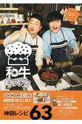 和牛キッチン / 川西シェフ・助手水田 cookpadLive公式レシピ
