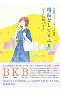 電話をしてるふり / BKBショートショート小説集