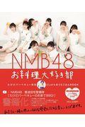 NMB48お料理大好き部 / たけだバーベキュー先生とLet'sおうちごはんBOOK