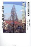 現代生活語詩集2020わが街、わが村、わが郷土 / 北海道から沖縄まで一二九人の詩人による交響詩