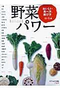 野菜パワーおいしい食べ方、選び方 秋・冬編