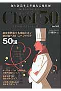 ザ・ベスト・オブ・シェフ50 vol.1 / 東京大人のための艶レストラン