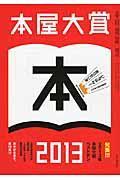 本屋大賞 2013 / 全国書店員が選んだいちばん!売りたい本