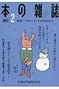 本の雑誌 第40巻2号(2015 2)