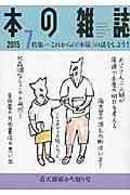 本の雑誌 第40巻7号(2015 7)