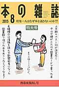 本の雑誌 第40巻8号(2015 8)