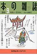 本の雑誌 第40巻9号(2015 9)