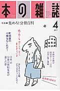 本の雑誌 406号(2017 4)