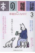 本の雑誌 417号(2018 3)