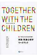 実践・発達心理学ワークブック / 子どもとかかわる力を培う