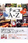 チェコA to Z / +プラハ旅日記