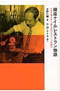 銀座ナイルレストラン物語 / 日本で最も古く、最も成功したインド料理店