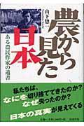 農から見た日本 / ある農民作家の遺書