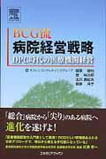 BCG流病院経営戦略 / DPC時代の医療機関経営