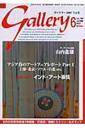 ギャラリー 2007 v.6