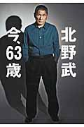 北野武今、63歳