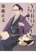 YOROZU / 妄想の民俗史