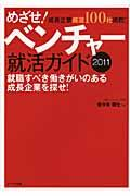 めざせ!ベンチャー就活ガイド 2011