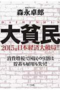 大貧民 / 2015年日本経済大破局!!